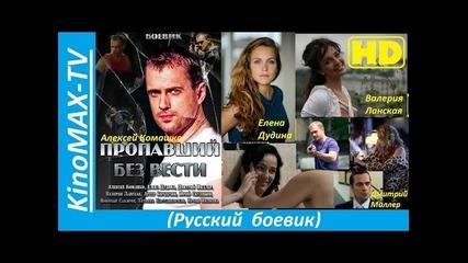 Пропавший Без Вести - Россия.боевик - Фильмы 2014