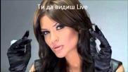 Преслава - Ти да видиш [2012 Live]
