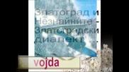Незнайните Златоград-златоградски Диалект.avi
