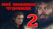 Мое любимое чудовище. 2 серия (2013) мелодрама