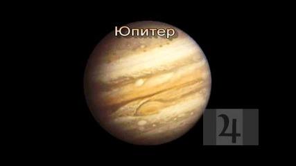 Слънчевата система - от началото до днес