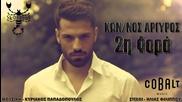 Гръцко 2014 - Konstantinos Argiros - Deuteri fora