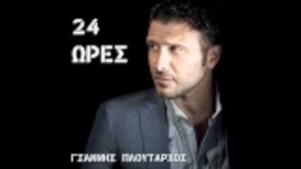 Giannis Ploutarxos - 24 Ores New Song 2011 (cd Rip) Hq