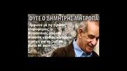 В знак на почит към Димитрис Митропанос