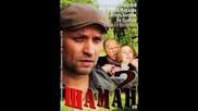 сериал Шаман-2 сезон 20 серия