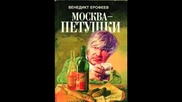 Венедикт Ерофеев Москва Петушки Аудиокнига