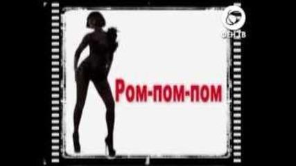 Emanuela - Rom-pom-pom