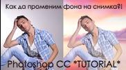 Как да променим фона на снимка / Photoshop Cc урок/