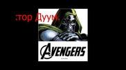 The Avengers Duology Trailer