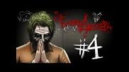 Блоги Джокера - Сны становятся явью (4)