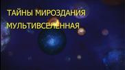Тайны мироздания: Серия 4 - Мультивселенная