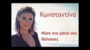 Konstantina - Mesa sta matia sou thalasses