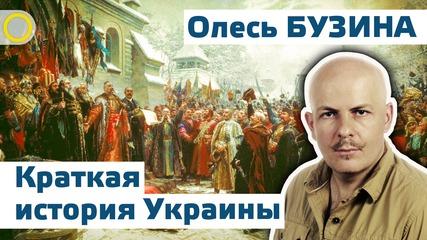 Олесь Бузина. Краткая история Украины. 23.12.2014 [рассвет.тв]