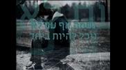 голям xuт Тамир и Нивин - Забранена любов ( Израелско )