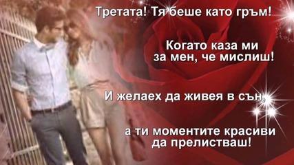 Девет рози от любов!