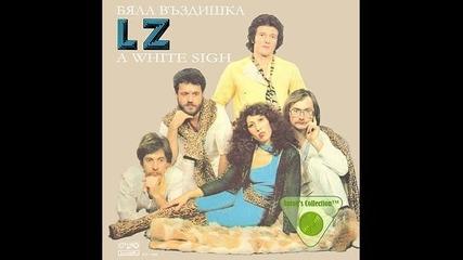 Lz - Бяла въздишка (1982)