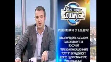 Меглена Кунева какво крие от гражданите на България?