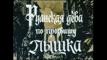 Руанская дева по прозвищу Пышка (фильм)