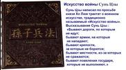 """Сунь Цзы """" Искусство войны"""""""
