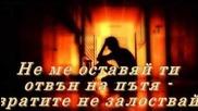 "Никола Вапцаров: ""прощално"""