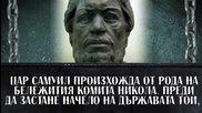 5 факта за управлението на цар Самуил