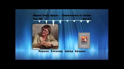 Марион З. Брадли - Повелителката на Авалон, част 53
