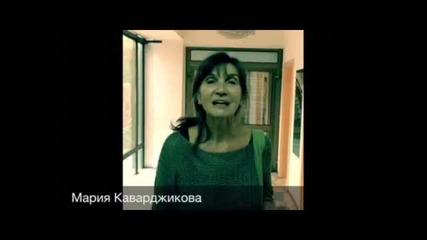 Мария Каварджикова за Колега!