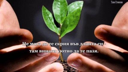 На Дъщеря Ми - Радостина