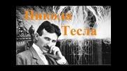 Никола Тесла. Видение современного мира