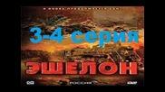 Эшелон 3-4 серия(2005).военный исторический фильм сериал