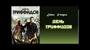 Уиндем Джон - День триффидов