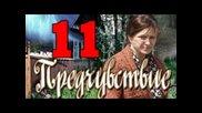 Предчувствие. 11 серия (2013) мистика, детектив