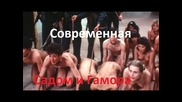 Съвремения Содом и Гомор - поглед на Европа