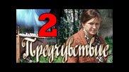 Предчувствие. 2 серия (2013) мистика, детектив