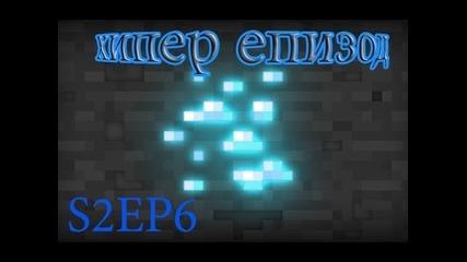 Хипер Епизод Stingplay S2 Ep6:мелницата-част 2