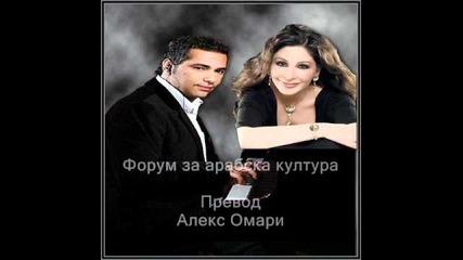 Елиса & Фадел Шакер - В душата ми (бг субтитри)