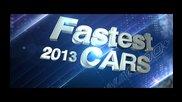 Топ най Бързи Коли за 2013