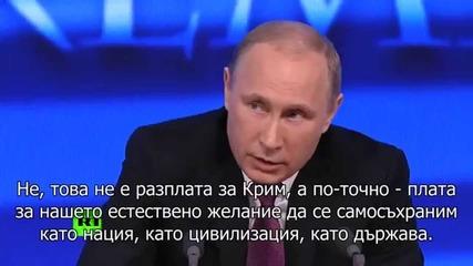 Путин: Санкциите не са разплата за Крим