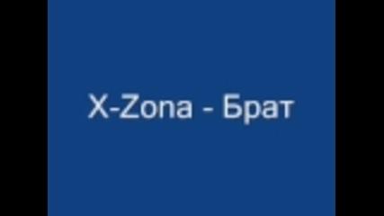 X - Zona - Брат
