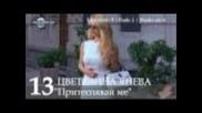 """Седмична класация """"ramania Top 20"""""""