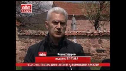 Атака дари светлина на Боровишкия манастир