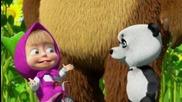 Маша и Медведь - Дальний родственник