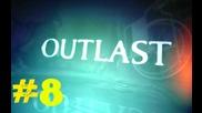 Outlast - Eпизод 8