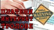 #128. Правителството плаща на тролове да манипулират информацията в интернет!!