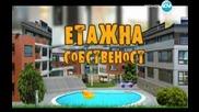 Eтажна собственост с3 еп9 / 15.11.2012