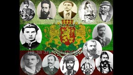 В Памет на Загиналите Национални Герой на България