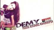 Demy - Poses Xiliades Kalokairia