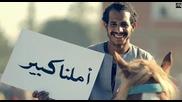 Arab Idol Ален Дижон حسين الجسمي - بشرة خير (فيديو كليب) 2014