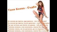 Таня Боева - Съдба