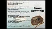Lihnida Kajce Veslase - Macedonian Song